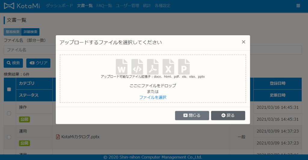 文書アップロードにより、ファイルをそのまま登録する事も可能です。