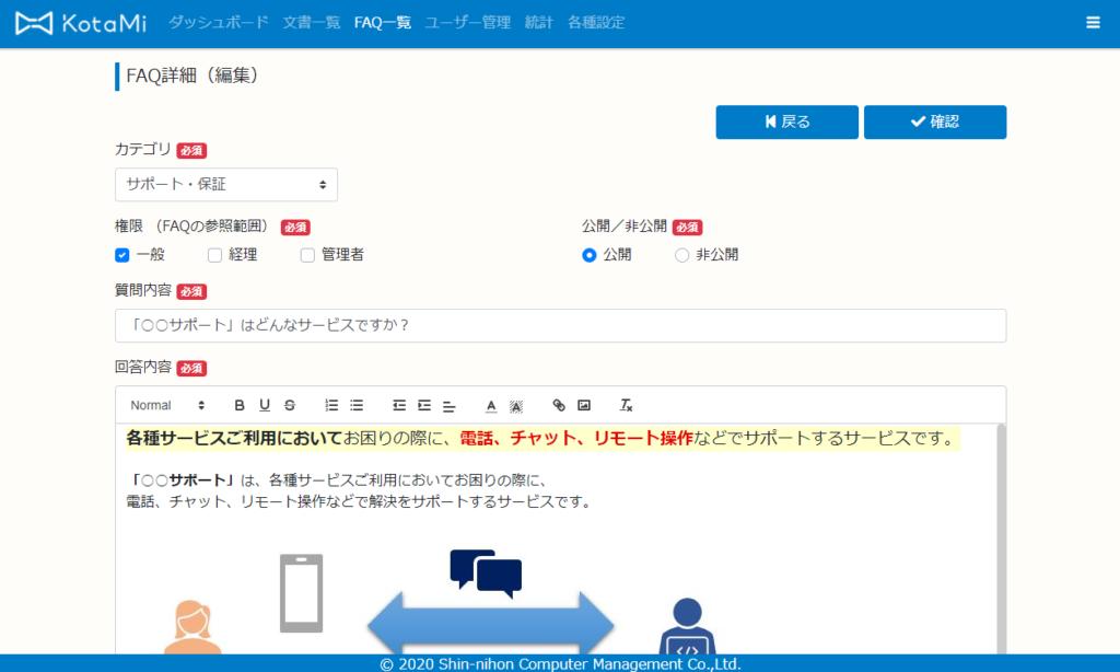 WEB上の編集ツールで、簡単にFAQを装飾することが可能です。