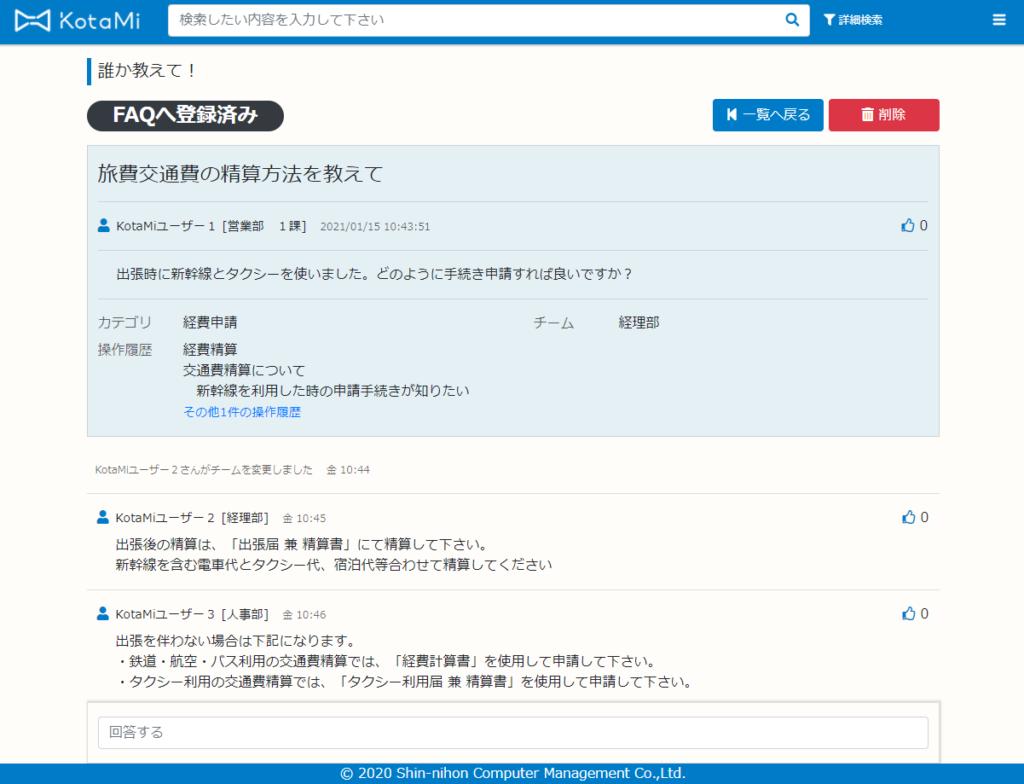 誰か教えて! KotaMiを利用しているユーザーと質問のやり取りをすることが可能です。